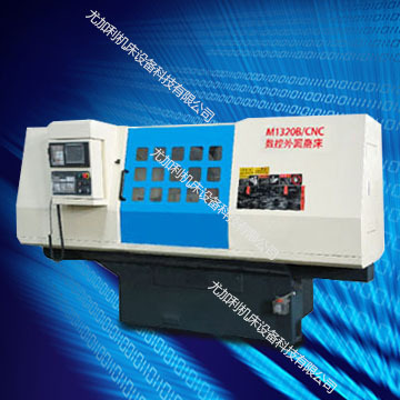 M1320B CNC 数控外圆磨